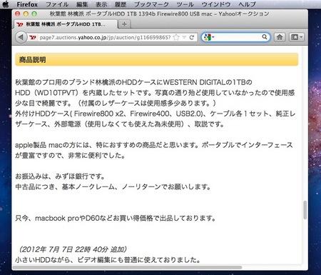 スクリーンショット 2012-07-14 21.22.18.jpg