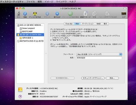 スクリーンショット(2013-08-27 16.39.57).jpg