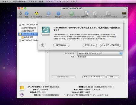 スクリーンショット(2013-08-27 17.34.20).jpg