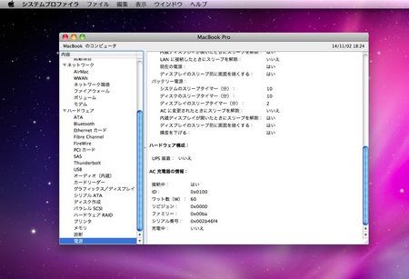 スクリーンショット(2014-11-02 18.25.19).jpg